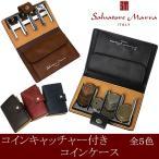 サルバトーレマーラ Salvatore Marra コインキャッチャー付き コインケース CC-163 牛革