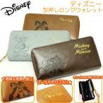 財布 レディース 長財布 ディズニー Disney ディズニー 型押しロングウォレット ミッキー ミニー ドナルド デイジー テップ デイル DISNEY-WL001