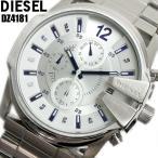 クロノグラフ ディーゼル DIESEL 腕時計 メンズ ブランド DZ4181 ディーゼル DIESEL