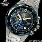 CASIO EDIFICE カシオ エディフィス クオーツ 腕時計 メンズ クロノグラフ 10気圧防水 EFR-554D-1A2