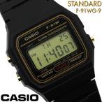 カシオ CASIO メンズ腕時計 スタンダード デジタル F-91WG-9 ブラック ゴールド