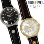 腕時計 メンズ メンズ腕時計 ゴールドファイル 革ベルト ブランド