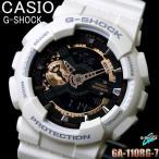 ショッピングShock G-SHOCK CASIO カシオ GA-110RG-7 Gショック 腕時計 アナデジ ローズゴールドシリーズ