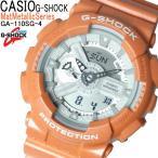 ショッピングShock カシオ G-SHOCK GSHOCK Gショック メンズ 腕時計 GA-110SG-4A オレンジ