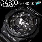 ショッピングShock CASIO G-SHOCK カシオ 腕時計 GA-150-1A Gショック アナデジ オールブラック