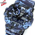 カシオ CASIO Gショック G-SHOCK ジーショック 腕時計 クオーツ メンズ GA-700CM-2A カモフラージュ 迷彩 ブルー