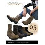 靴 メンズ プーツ カジュアル 靴 シューズ 合皮 レザー ブーツ
