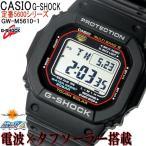 G-SHOCK カシオ 腕時計 CASIO G-SHOCK CASIO Gショック マルチバンド6 電波 ソーラー GW-M5610-1