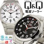 シチズン 腕時計 電波腕時計 ソーラー 電波ソーラー Q&Q