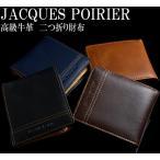 財布/メンズ/二つ折り/財布サイフさいふ/メンズ セール