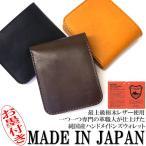 メンズ 二つ折財布 本革 レディース 栃木 レザー 国産 ハンドメイド