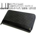 ダンヒル dunhill 長財布 セカンドバッグ マルチケース メンズ ブランド 大容量 ラウンドファスナー L2F112Z ダンヒル/dunhill