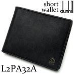 ダンヒル dunhill 二つ折り財布 財布 メンズ ブランド 財布 ウィンザー L2PA32A