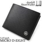 dunhill ダンヒル 財布 短財布 ブランド セール