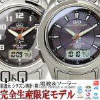 CITIZEN Q&Q 電波 ソーラー 腕時計 シチズン 人気モデル MCSシリーズ