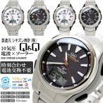 シチズン 腕時計 メンズ 電波 ソーラー ウォッチ CITIZEN