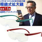 メガネ式拡大鏡 1.6倍 おしゃれ 大人気 老眼鏡 眼鏡