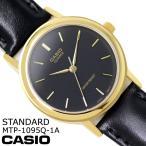 ショッピングカシオ カシオ CASIO メンズ レディース 腕時計 スタンダード アナログ MTP-1095Q-1A ブラック ゴールド 文字盤 ブラック