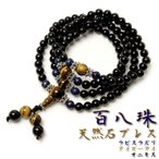 天然石 ブレスレット パワーストーン 数珠 セール