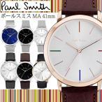 ショッピングポールスミス ポールスミス Paul Smith メンズ 腕時計 MA エムエー 41mm paulsmith001
