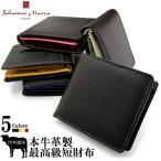 財布 メンズ 短財布 二つ折り 折財布 財布 さいふ レザー 本革