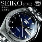 セイコー SEIKO メンズ 腕時計 自動巻き