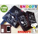 スマホケース 手帳型 全機種対応 スヌーピー SNOOPY iPhoneケース iPhone7