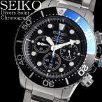 ダイバーズ ウォッチ ダイバーズウォッチ 逆輸入 セイコー SEIKO ソーラー 腕時計 クロノグラフ ダイバーズ