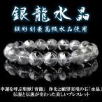 メンズ ブレスレット メンズブレスレット パワーストーン 水晶 青龍 銀彫