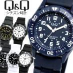 ゆうパケット メール便 送料無料 シチズン Q&Q 腕時計 チープシチズン メンズ レディース vs28-001 vs28-002 vs28-003 vs28-004 vs30-002 vs32-001