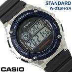 カシオ CASIO メンズ腕時計 スタンダード STANDARD デジタル DIGITAL W-216H-2A グレー ブルー チープカシオ
