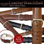 時計ベルト 腕時計 替えベルト レザー ベルト 本革 替えベルト