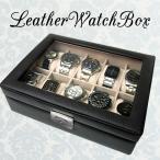 腕時計 ケース コレクションケース 時計 コレクションボックス 本革