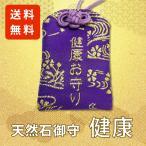 天然石御守 健康お守り 紫色 アメジスト ビニールカバー付き 送料無料【定形外郵便発送】