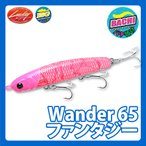 ラッキークラフト ワンダー65ファンタジー  - バチパラカラー