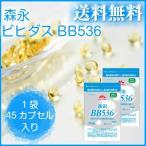 ビヒダスBB536/サプリメント/森永ビヒダスBB536(90粒)×3本