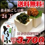 豆腐/森永絹ごしとうふ290g×24丁(6丁入り×4箱)/森永乳業