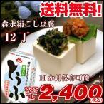 豆腐/森永絹ごしとうふ290g×12丁(6丁入り×2箱)/森永乳業