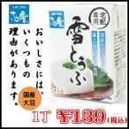 豆腐/さとの雪食品 雪とうふ 200g ×1丁