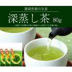 掛川茶 / 静岡茶 / 煎茶 / 深蒸し掛川茶 竹の露100g