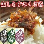 佃煮/しらす/組み合わせが選べる!生しらすのくぎ煮70g×3袋(生姜・山椒・しその実の中から3袋)