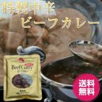 レトルトカレー/特製中辛ビーフカレー180g×4食(高級レストランタイプ)