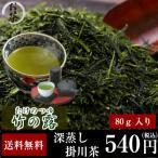深蒸し茶 / 静岡茶 / 掛川茶 / 煎茶 / 深蒸し掛川茶 竹の露100g