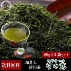 Yahoo! Yahoo!ショッピング(ヤフー ショッピング)深蒸し茶/静岡茶/掛川茶/煎茶/深蒸し掛川茶 竹の露80g×2袋
