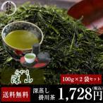 Yahoo! Yahoo!ショッピング(ヤフー ショッピング)茶葉/深蒸し茶/静岡茶/掛川茶/煎茶/深蒸し掛川茶 深山100g×2袋