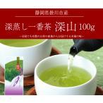 Yahoo! Yahoo!ショッピング(ヤフー ショッピング)深蒸し茶/静岡茶/掛川茶/煎茶/深蒸し掛川茶 深山100g×2袋
