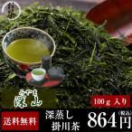 Yahoo! Yahoo!ショッピング(ヤフー ショッピング)深蒸し茶/静岡茶/掛川茶/煎茶/深蒸し掛川茶 深山100g