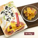 種子島産安納芋使用/さつまいもスイーツ/蜜いもグラッセ100g×1袋
