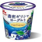 ギリシャヨーグルト/パルテノ/森永乳業 濃密ギリシャヨーグルト ブルーベリーソース入り 12個セット/送料無料