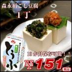 豆腐/森永絹ごしとうふ290g×1丁/森永乳業